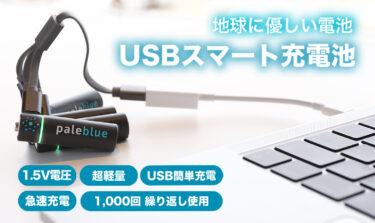 Pale Blue USBスマート充電池とは?充電池なのに高性能・電池ゴミの削減を目指す!
