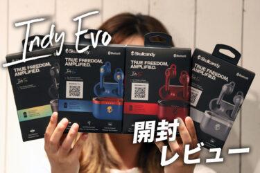 "【""Indy Evo""開封レビュー】税抜1万以下の完璧なフルワイヤレスイヤホン"